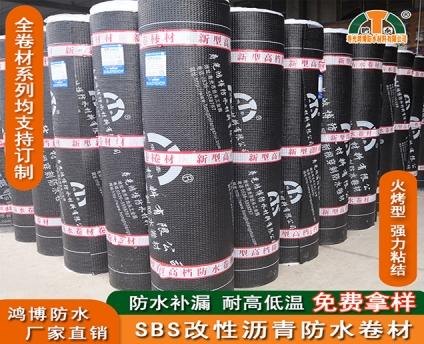 SBS火烤型改性沥青防水卷材  潍坊厂家直供