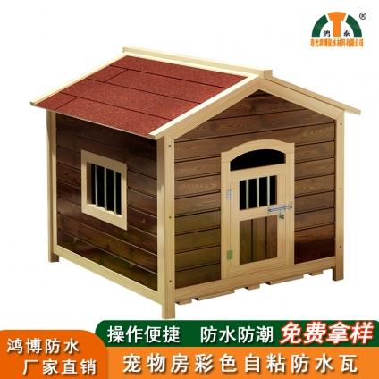 宠物房彩砂自粘防水卷材 宠物屋顶防水自粘改性沥青防水卷材
